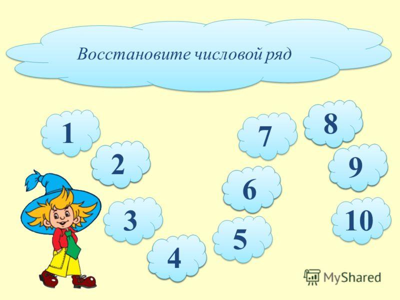 Восстановите числовой ряд 10 5 5 1 1 3 3 7 7 9 9 6 6 2 2 4 4 8 8