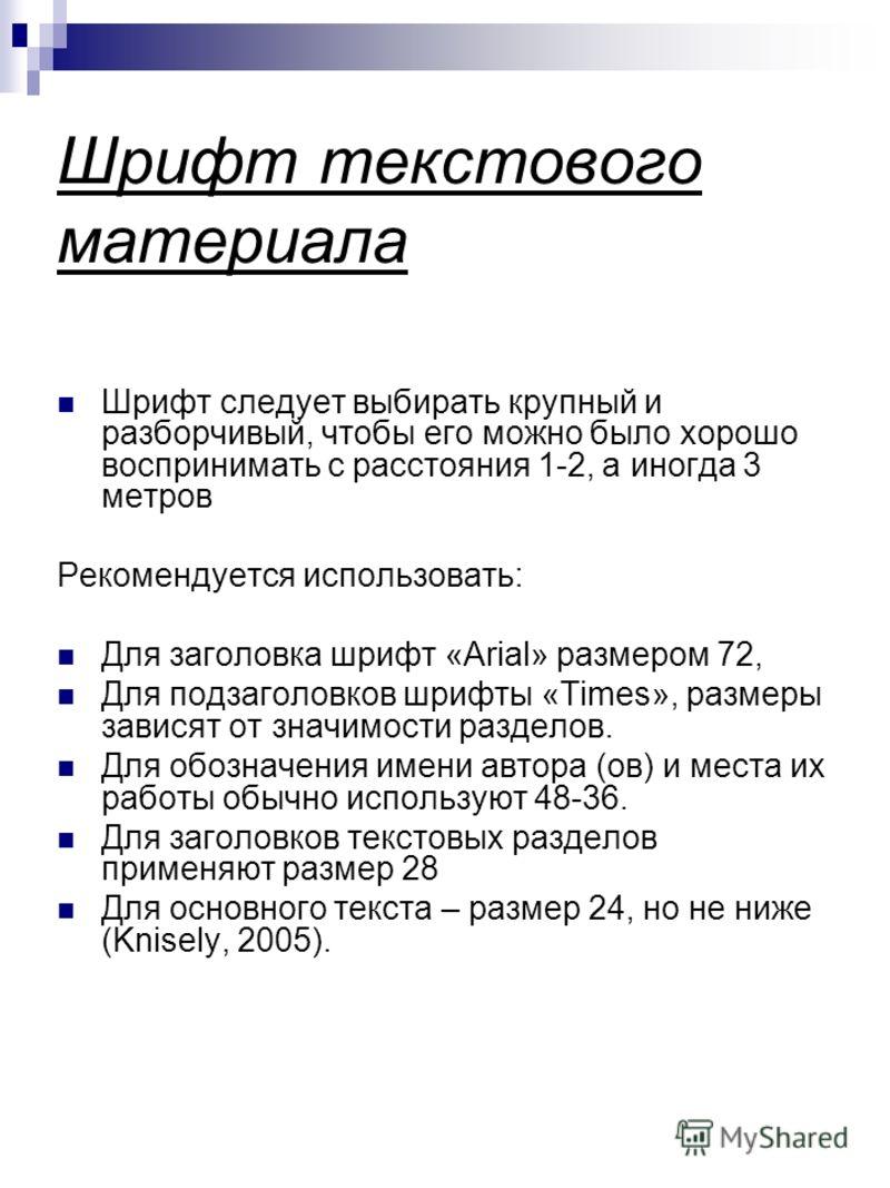 Шрифт текстового материала Шрифт следует выбирать крупный и разборчивый, чтобы его можно было хорошо воспринимать с расстояния 1-2, а иногда 3 метров Рекомендуется использовать: Для заголовка шрифт «Arial» размером 72, Для подзаголовков шрифты «Times