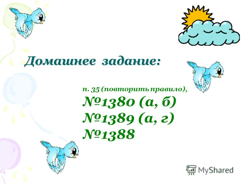 Домашнее задание: п. 35 (повторить правило), 1380 (а, б) 1389 (а, г) 1388