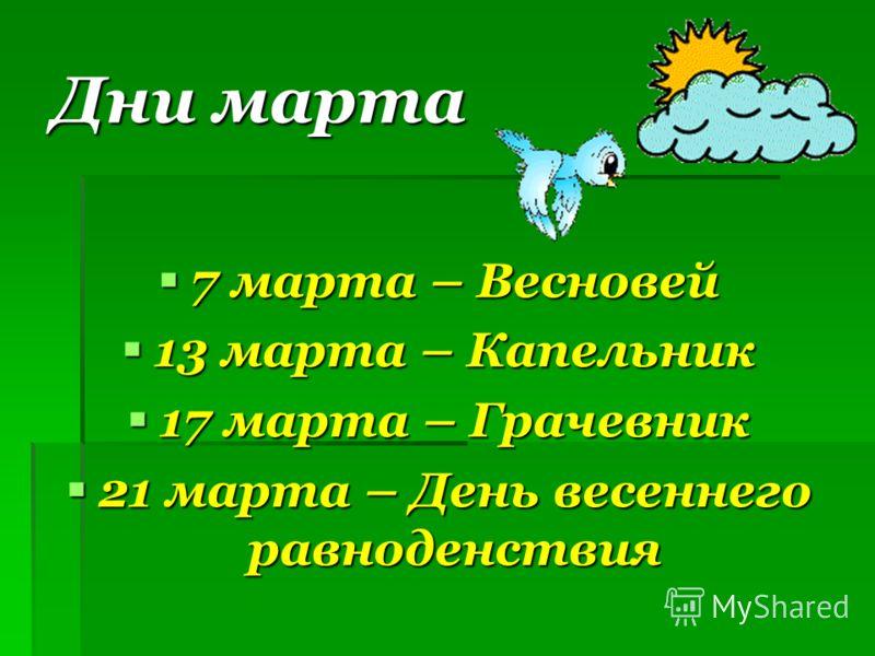 Дни марта 7 марта – Весновей 7 марта – Весновей 13 марта – Капельник 13 марта – Капельник 17 марта – Грачевник 17 марта – Грачевник 21 марта – День весеннего равноденствия 21 марта – День весеннего равноденствия
