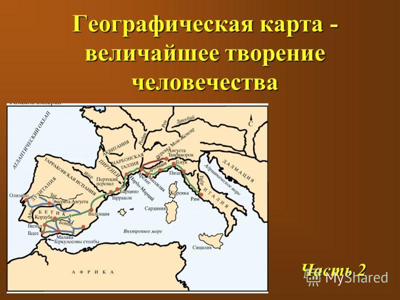 География 6 класс сообщение о роле географических карт в жизни человека