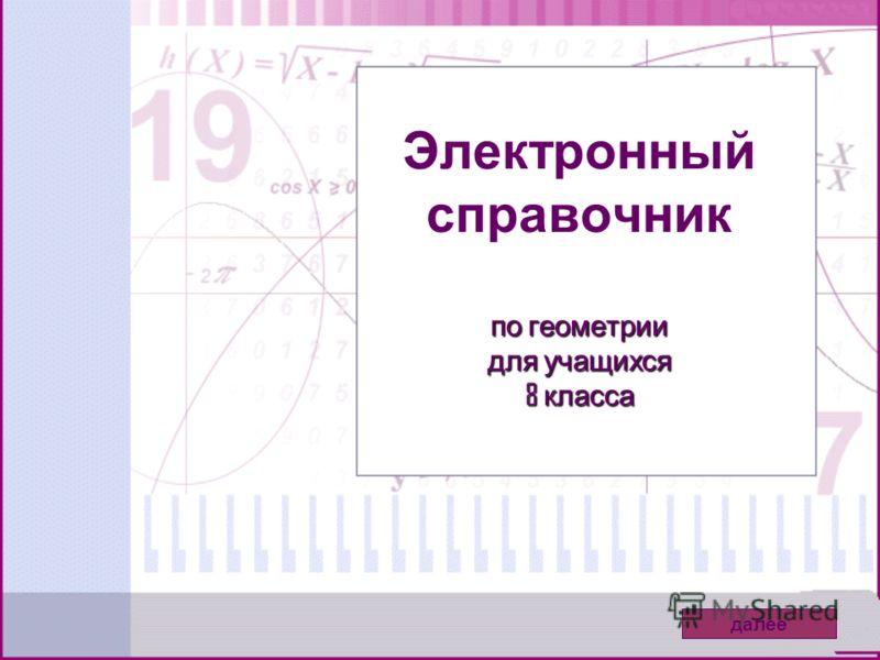 Электронный справочник по геометрии для учащихся 8 класса далее