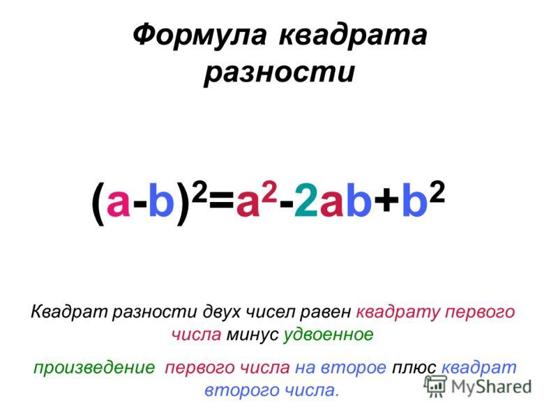 Формула квадрата разности (a-b)2=a2-2ab+b2(a-b)2=a2-2ab+b2 Квадрат разности двух чисел равен квадрату первого числа минус удвоенное произведение первого числа на второе плюс квадрат второго числа.