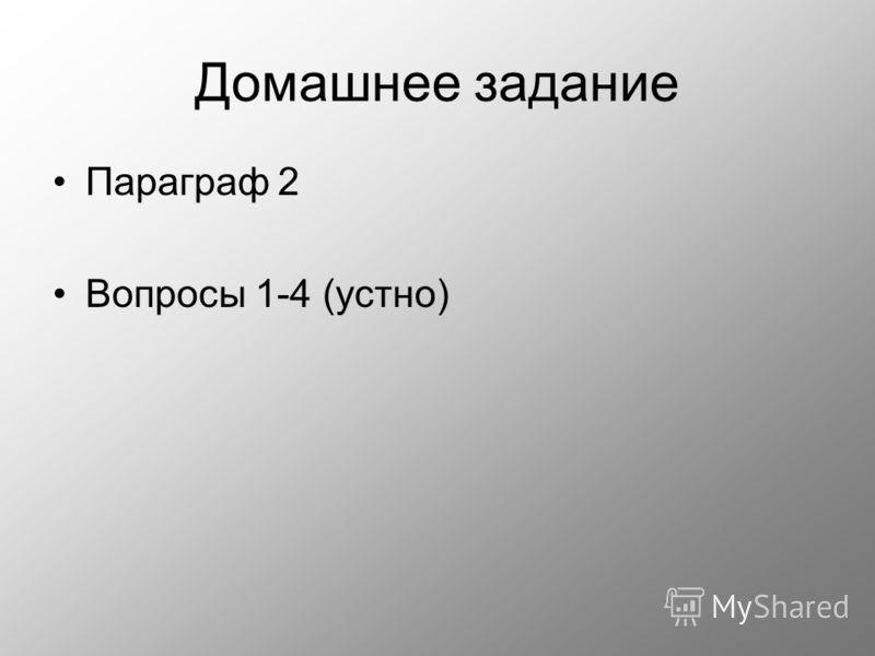 Домашнее задание Параграф 2 Вопросы 1-4 (устно)