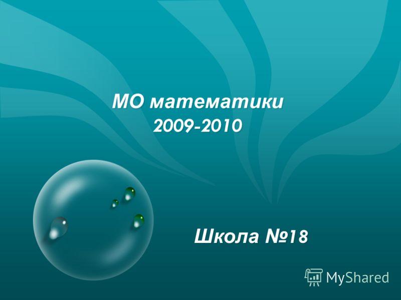 МО математики 2009-2010 Школа 18