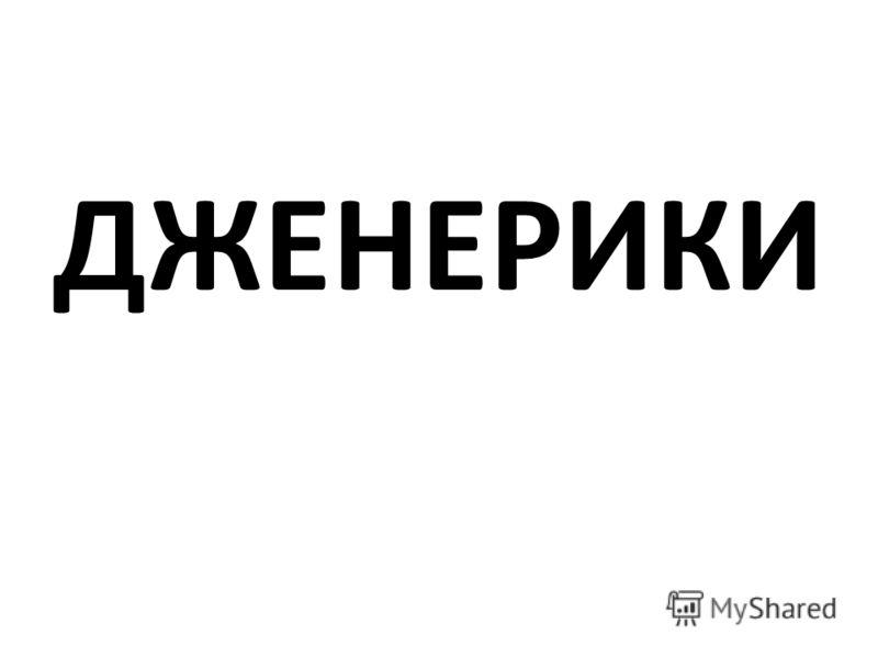 ДЖЕНЕРИКИ