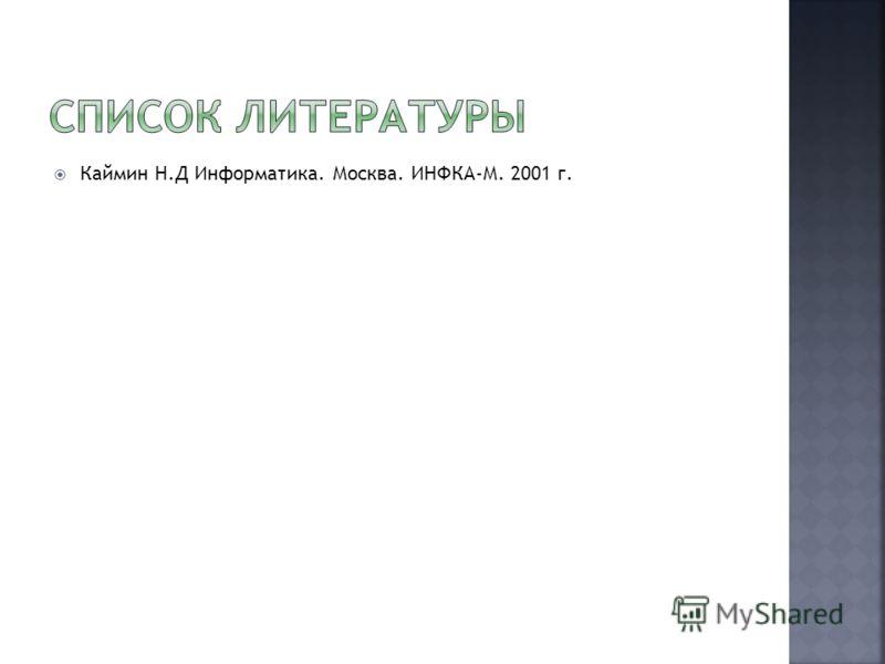 Каймин Н.Д Информатика. Москва. ИНФКА-М. 2001 г.