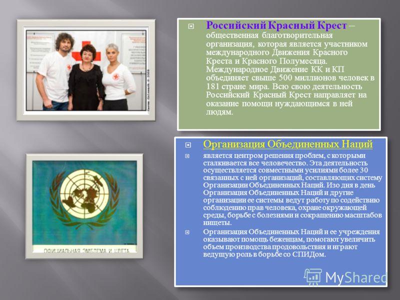 Российский Красный Крест – общественная благотворительная организация, которая является участником международного Движения Красного Креста и Красного Полумесяца. Международное Движение КК и КП объединяет свыше 500 миллионов человек в 181 стране мира.