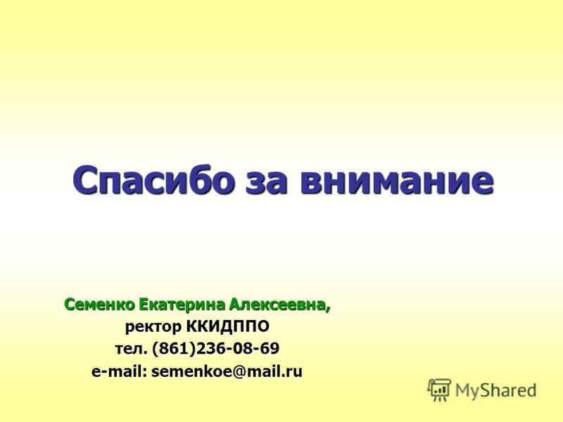 Спасибо за внимание Семенко Екатерина Алексеевна, ректор ККИДППО тел. (861)236-08-69 e-mail: semenkoe@mail.ru