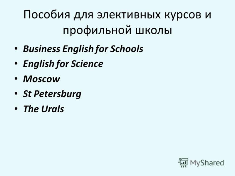 Пособия для элективных курсов и профильной школы Business English for Schools English for Science Moscow St Petersburg The Urals