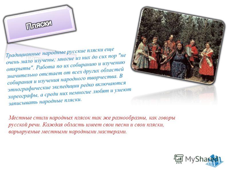 Традиционные народные русские пляски еще очень мало изучены; многие из них до сих пор