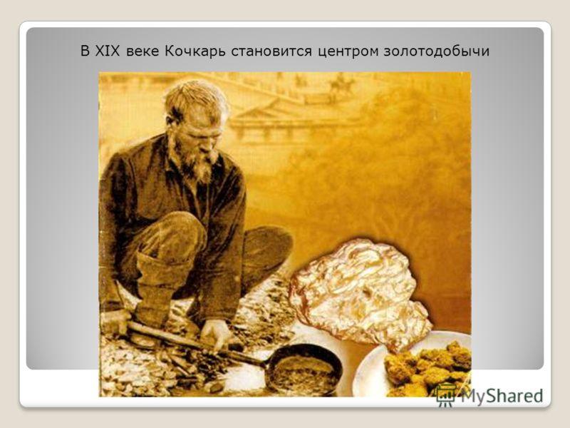В XIX веке Кочкарь становится центром золотодобычи