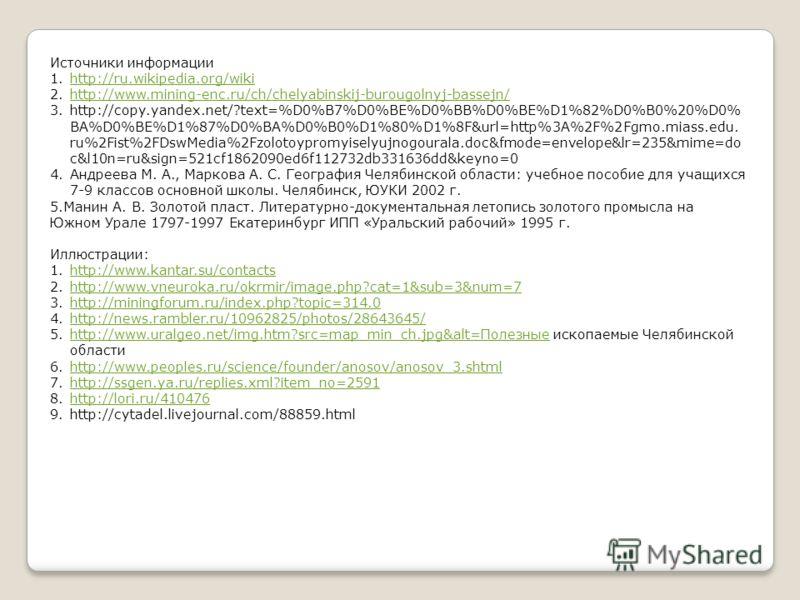 Источники информации 1.http://ru.wikipedia.org/wikihttp://ru.wikipedia.org/wiki 2.http://www.mining-enc.ru/ch/chelyabinskij-burougolnyj-bassejn/http://www.mining-enc.ru/ch/chelyabinskij-burougolnyj-bassejn/ 3.http://copy.yandex.net/?text=%D0%B7%D0%BE