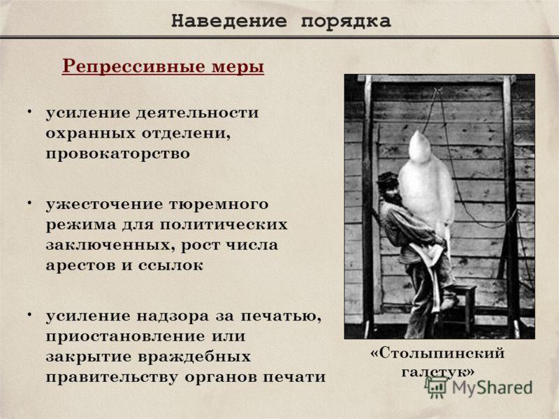Наведение порядка «Столыпинский галстук» усиление деятельности охранных отделени, провокаторство ужесточение тюремного режима для политических заключенных, рост числа арестов и ссылок усиление надзора за печатью, приостановление или закрытие враждебн