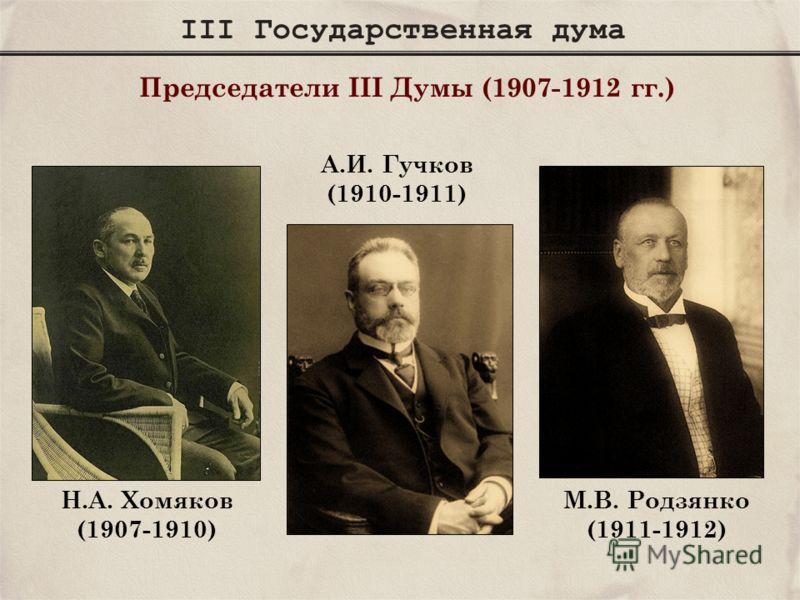 III Государственная дума Председатели III Думы (1907-1912 гг.) Н.А. Хомяков (1907-1910) А.И. Гучков (1910-1911) М.В. Родзянко (1911-1912)
