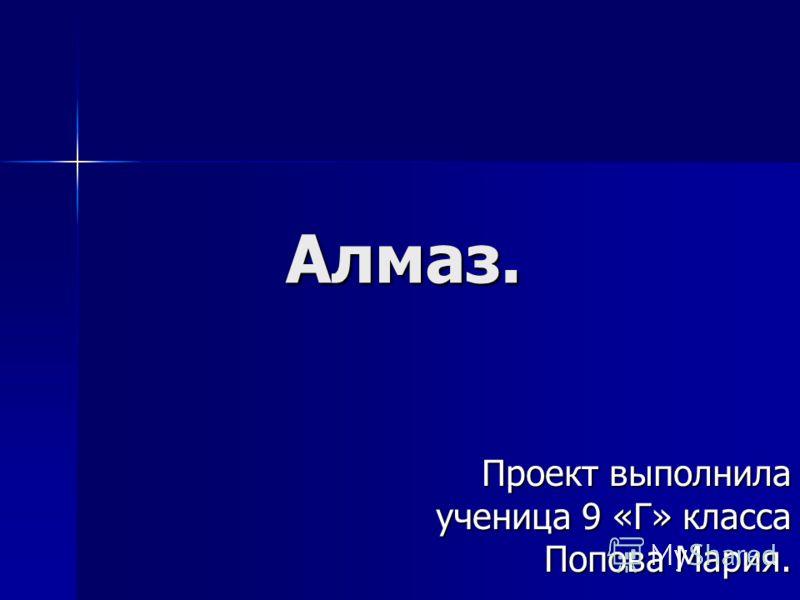Алмаз. Проект выполнила ученица 9 «Г» класса Попова Мария.