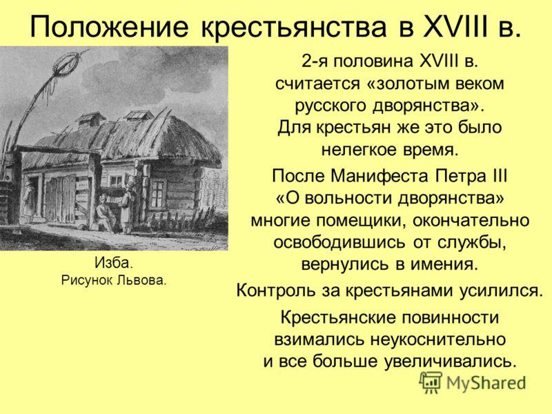 Положение крестьянства в XVIII в. 2-я половина XVIII в. считается «золотым веком русского дворянства». Для крестьян же это было нелегкое время. После Манифеста Петра III «О вольности дворянства» многие помещики, окончательно освободившись от службы,