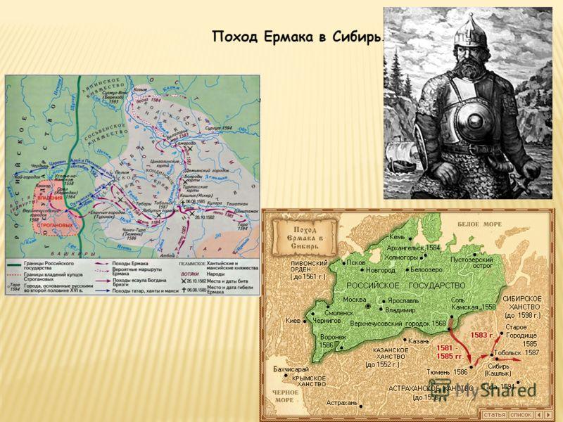 Поход Ермака в Сибирь.