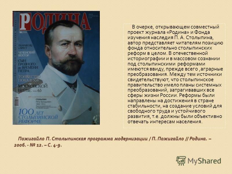 Презентация на тему петр аркадьевич столыпин и программа модернизации россии - презентации по истории cлайд 10