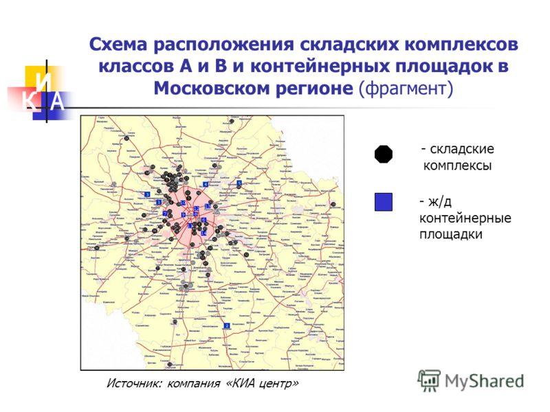 Схема расположения складских комплексов классов А и В и контейнерных площадок в Московском регионе (фрагмент) - складские комплексы - ж/д контейнерные площадки Источник: компания «КИА центр»
