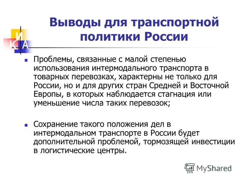 Выводы для транспортной политики России Проблемы, связанные с малой степенью использования интермодального транспорта в товарных перевозках, характерны не только для России, но и для других стран Средней и Восточной Европы, в которых наблюдается стаг