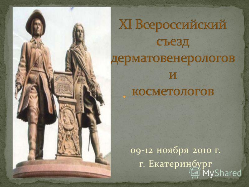 09-12 ноября 2010 г. г. Екатеринбург