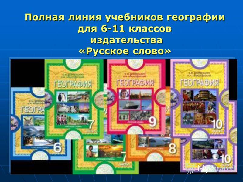 Полная линия учебников географии для 6-11 классов издательства издательства «Русское слово»