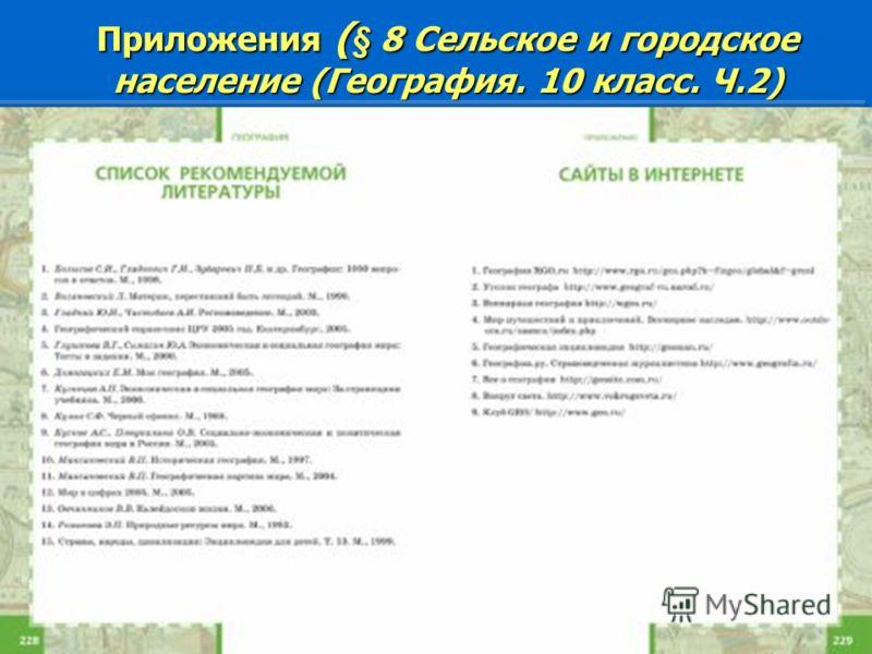 Приложения ( § 8 Сельское и городское население (География. 10 класс. Ч.2)