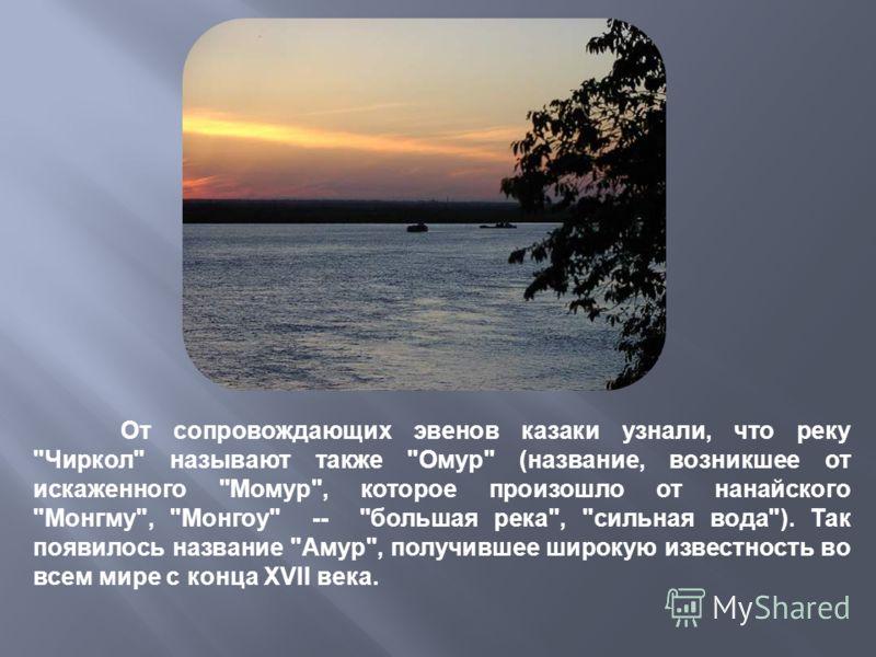 От сопровождающих эвенов казаки узнали, что реку
