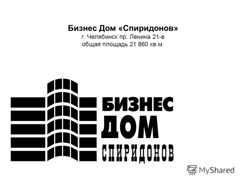 Бизнес Дом «Спиридонов» г. Челябинск пр. Ленина 21-в общая площадь 21 860 кв.м.