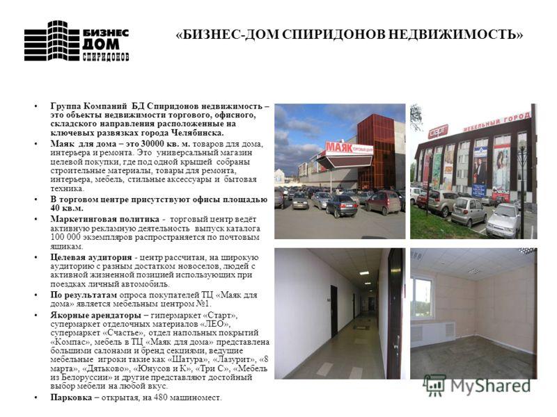 Группа Компаний БД Спиридонов недвижимость – это объекты недвижимости торгового, офисного, складского направления расположенные на ключевых развязках города Челябинска. Маяк для дома – это 30000 кв. м. товаров для дома, интерьера и ремонта. Это униве