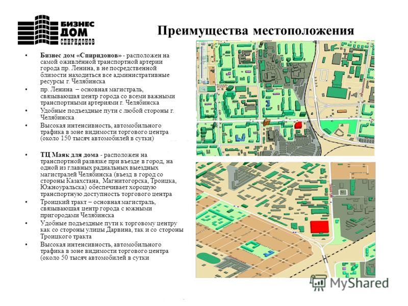 Преимущества местоположения ТЦ Маяк для дома - расположен на транспортной развязке при въезде в город, на одной из главных радиальных выездных магистралей Челябинска (въезд в город со стороны Казахстана, Магнитогорска, Троицка, Южноуральска) обеспечи
