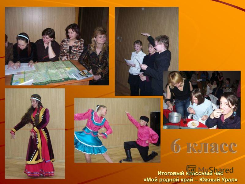 Итоговый классный час «Мой родной край – Южный Урал»
