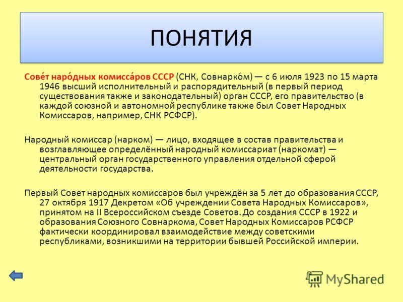 Сове́т наро́дных комисса́ров СССР (СНК, Совнарко́м) c 6 июля 1923 по 15 марта 1946 высший исполнительный и распорядительный (в первый период существования также и законодательный) орган СССР, его правительство (в каждой союзной и автономной республик