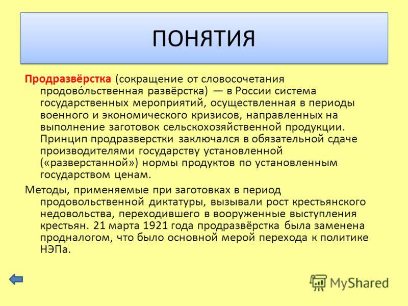 Продразвёрстка (сокращение от словосочетания продово́льственная развёрстка) в России система государственных мероприятий, осуществленная в периоды военного и экономического кризисов, направленных на выполнение заготовок сельскохозяйственной продукции