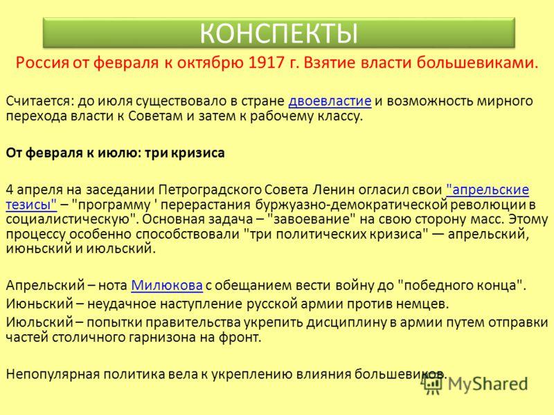 11 июньский кризис июльский кризис отставка 1 временного правительства