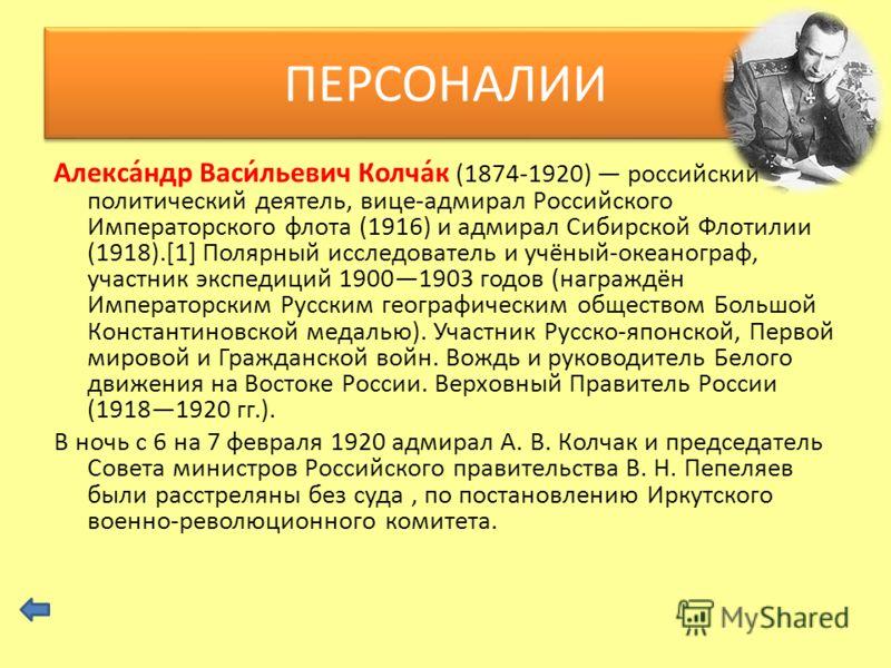 Алекса́ндр Васи́льевич Колча́к (1874-1920) российский политический деятель, вице-адмирал Российского Императорского флота (1916) и адмирал Сибирской Флотилии (1918).[1] Полярный исследователь и учёный-океанограф, участник экспедиций 19001903 годов (н
