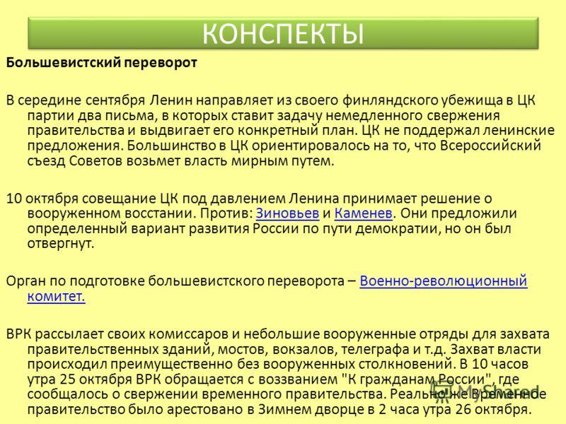 Большевистский переворот В середине сентября Ленин направляет из своего финляндского убежища в ЦК партии два письма, в которых ставит задачу немедленного свержения правительства и выдвигает его конкретный план. ЦК не поддержал ленинские предложения.