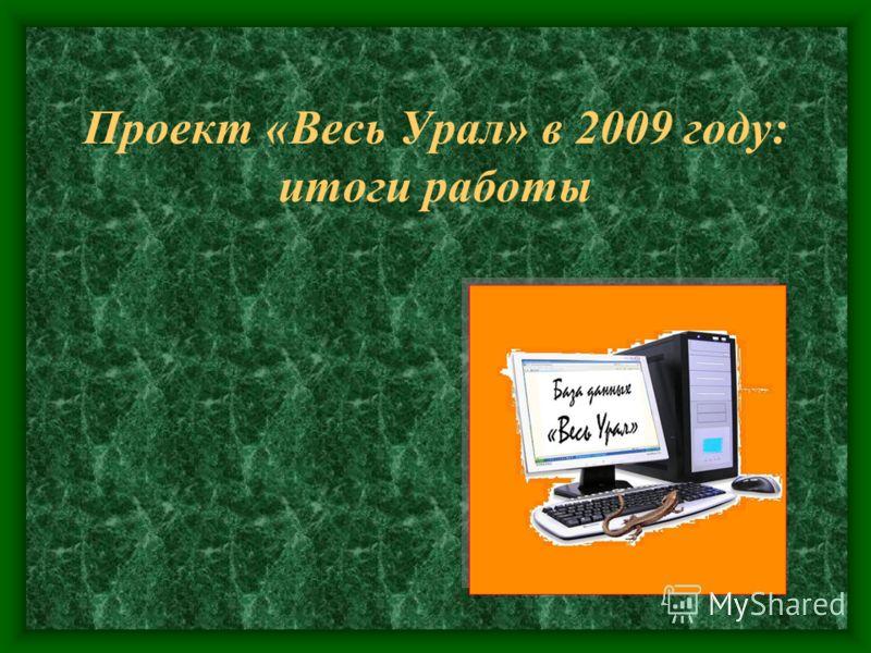 Проект «Весь Урал» в 2009 году: итоги работы