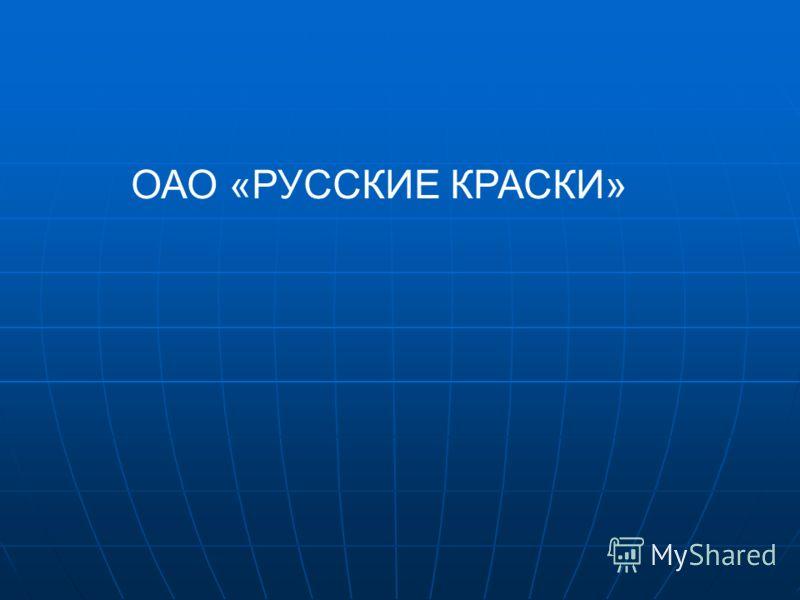 ОАО «РУССКИЕ КРАСКИ»