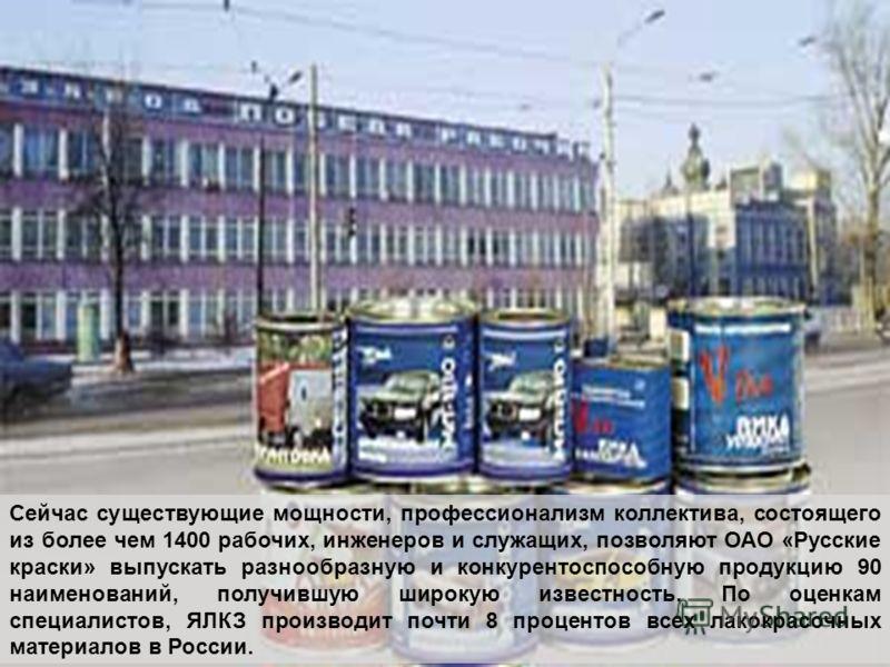 Сейчас существующие мощности, профессионализм коллектива, состоящего из более чем 1400 рабочих, инженеров и служащих, позволяют ОАО «Русские краски» выпускать разнообразную и конкурентоспособную продукцию 90 наименований, получившую широкую известнос