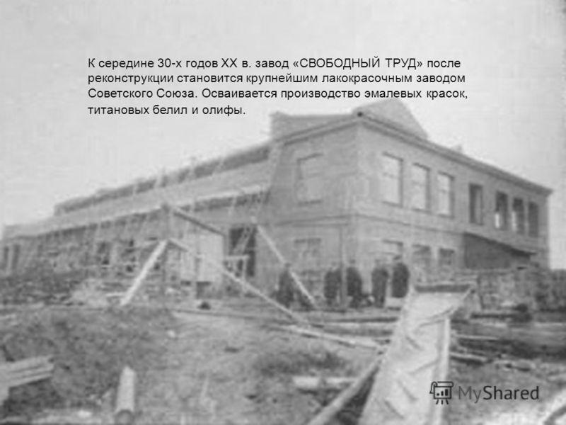 К середине 30-х годов XX в. завод «СВОБОДНЫЙ ТРУД» после реконструкции становится крупнейшим лакокрасочным заводом Советского Союза. Осваивается производство эмалевых красок, титановых белил и олифы.