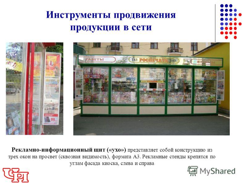 Инструменты продвижения продукции в сети Рекламно-информационный щит («ухо») представляет собой конструкцию из трех окон на просвет (сквозная видимость), формата А3. Рекламные стенды крепятся по углам фасада киоска, слева и справа