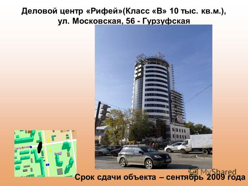 Деловой центр «Рифей»(Класс «В» 10 тыс. кв.м.), ул. Московская, 56 - Гурзуфская Срок сдачи объекта – сентябрь 2009 года