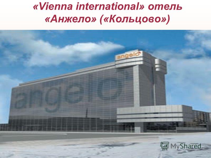 «Vienna international» отель «Анжело» («Кольцово»)