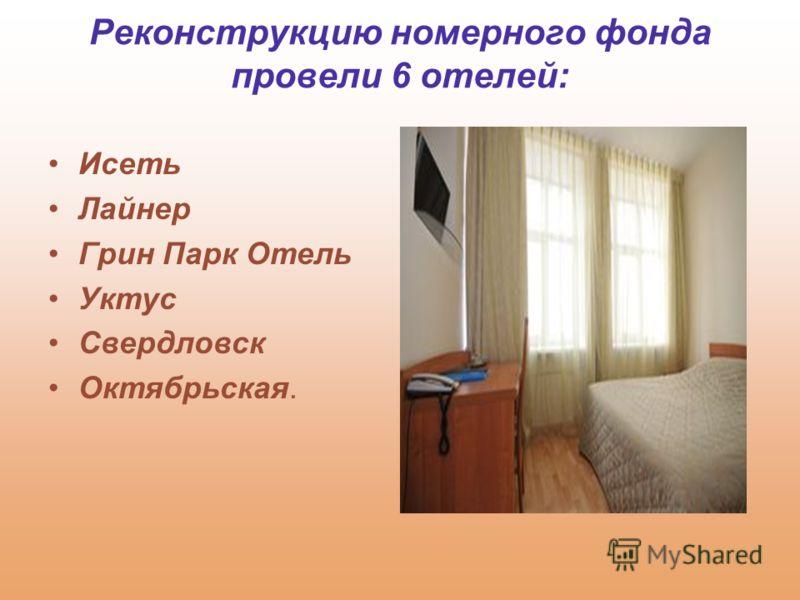 Реконструкцию номерного фонда провели 6 отелей: Исеть Лайнер Грин Парк Отель Уктус Свердловск Октябрьская.