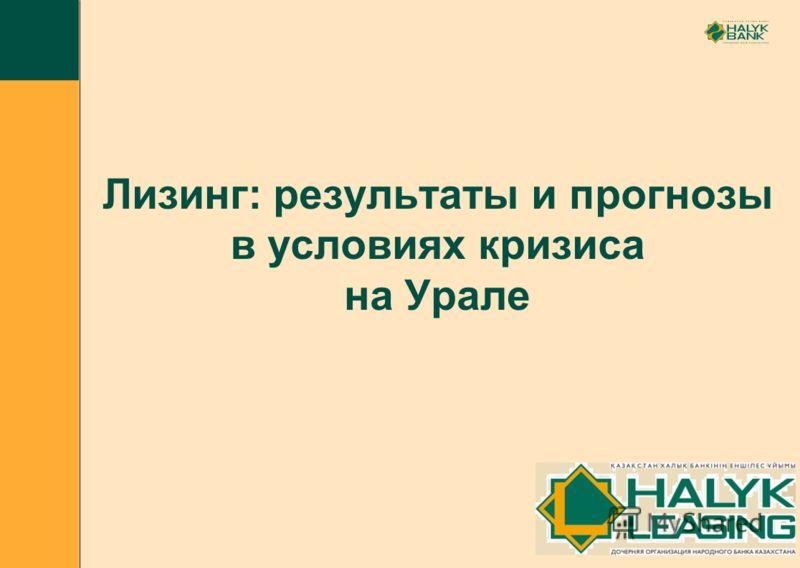 Лизинг: результаты и прогнозы в условиях кризиса на Урале