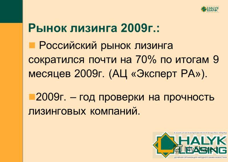 Рынок лизинга 2009г.: Российский рынок лизинга сократился почти на 70% по итогам 9 месяцев 2009г. (АЦ «Эксперт РА»). 2009г. – год проверки на прочность лизинговых компаний.