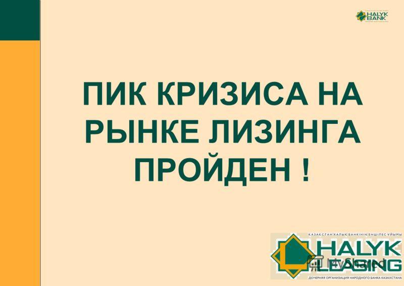 ПИК КРИЗИСА НА РЫНКЕ ЛИЗИНГА ПРОЙДЕН !