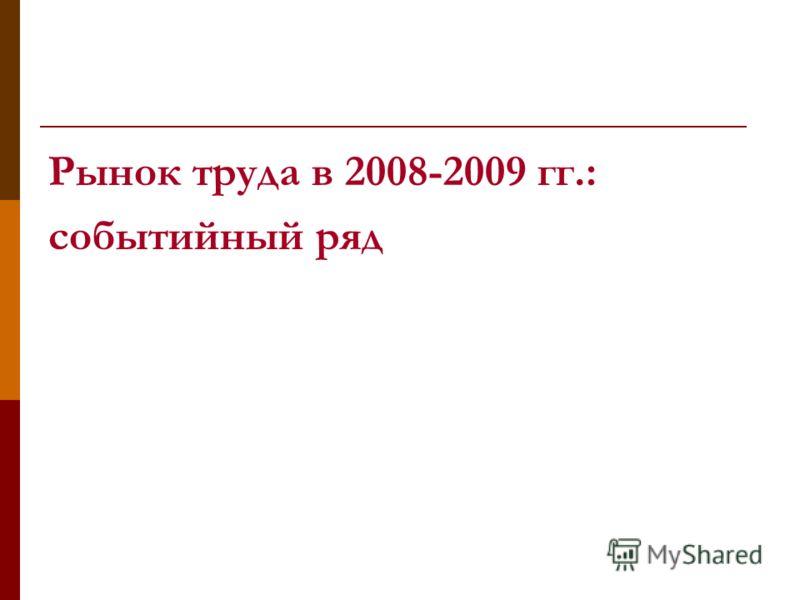 Рынок труда в 2008-2009 гг.: событийный ряд